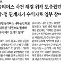 """조선일보_""""옵티머스 사건 해결 위해 도움줬던 당·정 관계자가 수익자로 일부 참여""""_2020-10-08.jpg"""