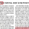 조선일보_펀드 사기꾼의 이상한 폭로, 정권의 '윤석열 찍어내기' 또 시작_2020-10-19.jpg