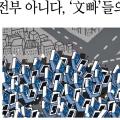 조선일보_드루킹이 전부 아니다, 文빠 들의 댓글부대_2018-04-21.jpg