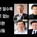 돌마고-적폐이사-MBC.jpg