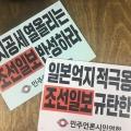 조선일보규탄.JPG