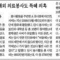 추미애 보고서_ 보훈처 봉사활동_조선일보_0915.png