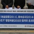 20210121_기자회견(MBN감사청구)_001.png