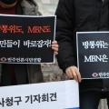 20210121_기자회견(MBN감사청구)_003.png
