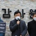 20210121_기자회견(MBN감사청구)_007.png
