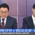 호프집 풍문을 의견으로 내놓은 정태근 미래통합당 전 의원. MBN 뉴스와이드.jpg