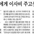 조선일보_빚내서라도 조두순에게 이사비 주고싶다, 안산 떠나라고_2020-09-22.jpg