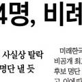 조선일보_윤봉길 손녀 등 4명, 비례 당선권으로 교체_2020-03-19_rep11.jpg