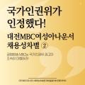 대전MBC_인권위결정2-1.png