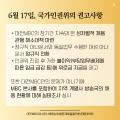 대전MBC_인권위결정2-4.png