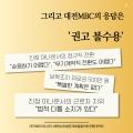 대전MBC_인권위결정2-5.png