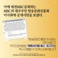 대전MBC_인권위결정2-6.png