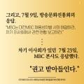 대전MBC_인권위결정2-7.png