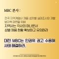 대전MBC_인권위결정2-8.png