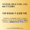 대전MBC_인권위결정2-9.png