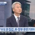2014년 통과된 부동산 3법 개정안을 '강남 지역의 재건축을 원활하게 한 법'이라고 옹호한 김근식 경남대 교수. TV조선 이것이 정치다.jpg