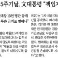 조선일보1면기사.png