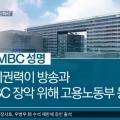 MBC 3.jpg