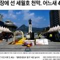 조선일보_광장에 선 세월호 천막, 어느새 4년_2018-04-12.jpg